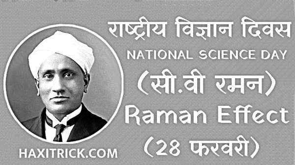 National Science Day 28 February 2020 CV Raman Vigyan Diwas Information In Hindi