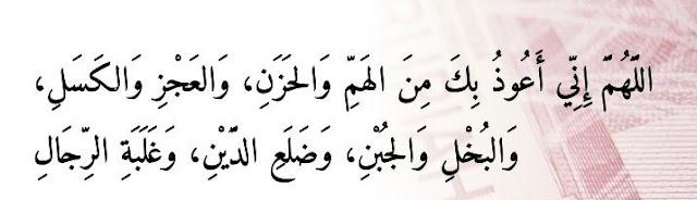 doa-untuk-menenangkan-hati