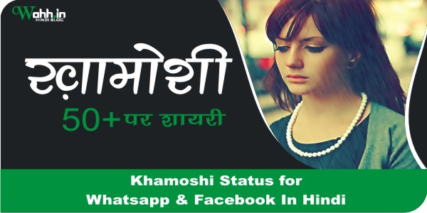 Khamoshi-Status-For-Whatsapp-&-Facebook-In-Hindi