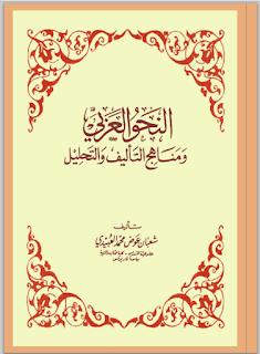 تحميل النحو العربي ومناهج التأليف والتحليل - شعبان محمد عوض العبيدي pdf