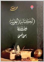 إصدارات: كتاب عن فن الخط العربي وتاريخه منذ العصور القديمة