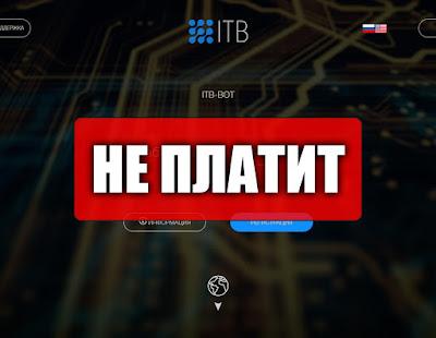 Скриншоты выплат с хайпа itb-bot.com