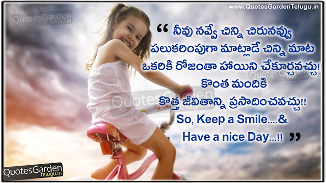 Good Morning Greetings with heart touching stories in Telugu