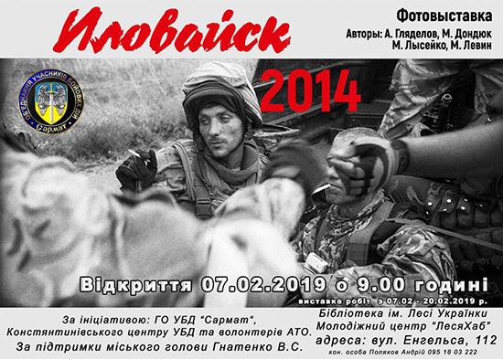 В Дружковке на Донетчине пройдет фотовыставка четырех фотографов, посвященная трагической военной операции украинских военных и добровольцев под Иловайском в 2014 году.