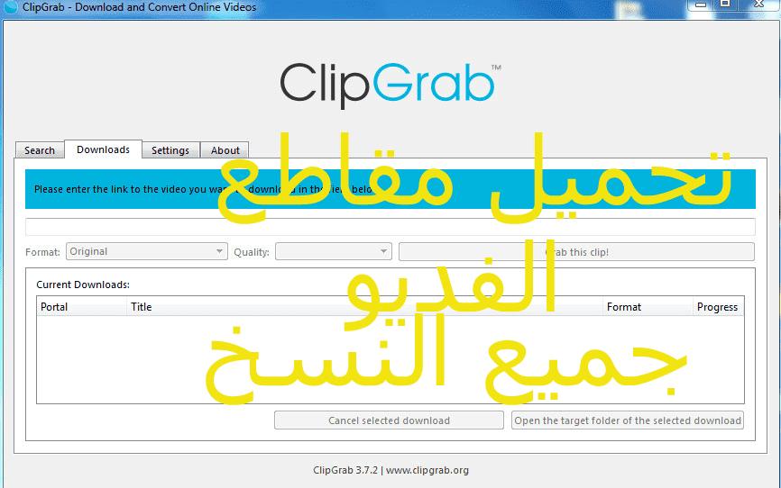 تحميل clipgrab