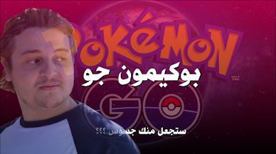 هل فعلا بوكيمون جو لعبة تتجسس علينا ؟ هل لها مخاطر ؟ | Pokémon Go  (فيديو..)