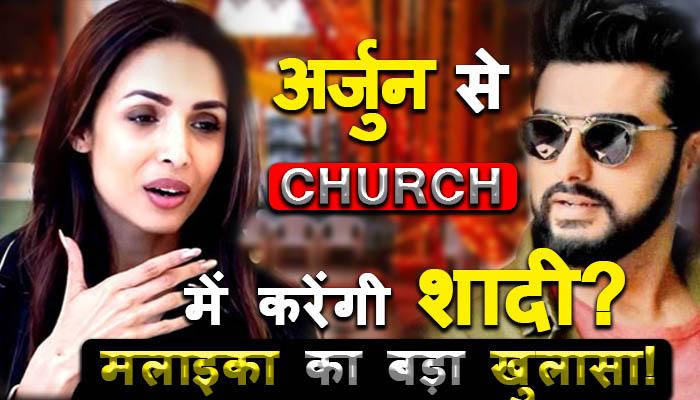Malaika Arora ने Arjun Kapoor के साथ की CHURCH Wedding-fandkhindi