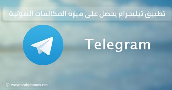 تطبيق تيليجرام يحصل على ميزة المكالمات الصوتية في نسخة تجريبية