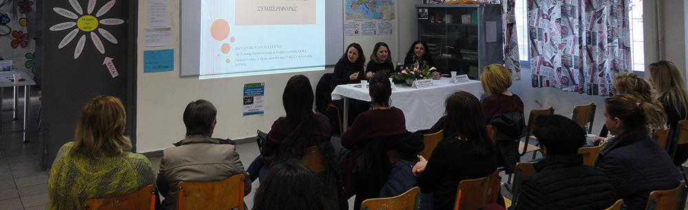 """Ομιλία: """"Διαχείριση δυσκολιών συμπεριφοράς μαθητών από εκπαιδευτικούς"""" στο 2ο Δημ. Σχολείο Αχαρνών"""