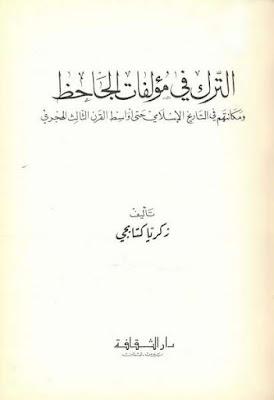 الترك في مؤلفات الجاحظ ومكانتهم في التاريخ الإسلامي حتى أواسط القرن الثالث الهجري - زكريا كتابجي