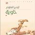 رواية خاوية تأليف أيمن العتوم pdf