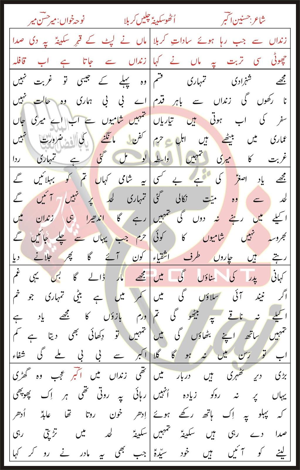 Utho Sakina Chalein Karbala Lyrics In Urdu and Roman Urdu