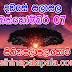 Lagna Palapala Ada Dawase  | ලග්න පලාපල | Sathiye Lagna Palapala 2020 | 2020-10-07