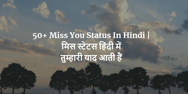 50+ Miss You Status In Hindi | मिस स्टेटस हिंदी में तुम्हारी याद आती हैं
