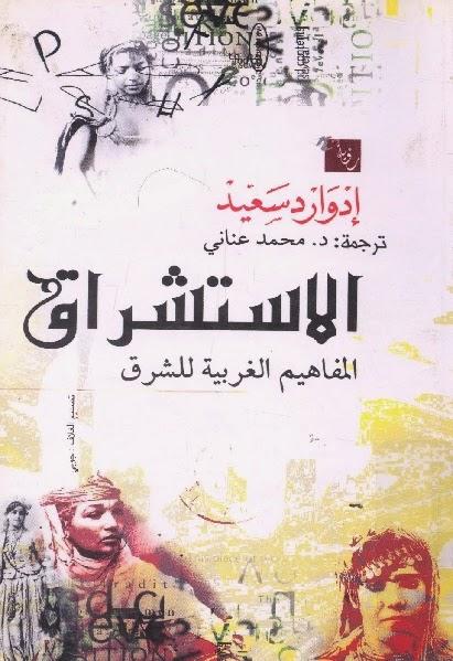 كتاب الاستشراق لادوارد سعيد