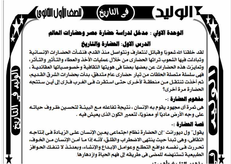 """تحميل افضل مذكرة شرح التاريخ للصف الاول الثانوى الترم الاول  """"أ وليد حسين"""