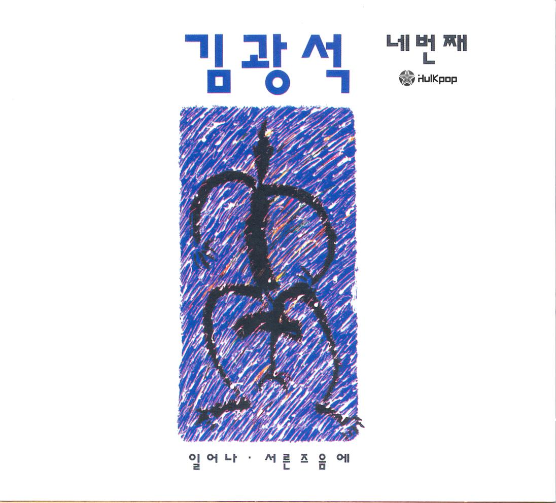 Kim Kwang Seok – Vol.4 김광석 네번째 (FLAC)