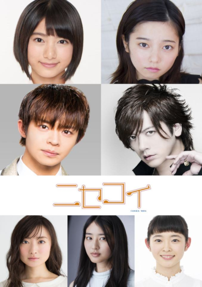 Nisekoi live-action cast