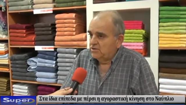 Στα ίδια επίπεδα με πέρσι η αγοραστική κίνηση στο Ναύπλιο (βίντεο)