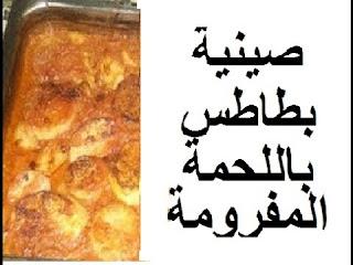 طبخ - بيت - اكلات مصرية - وصفات طبخ - الطبخ العربى - فن الطبخ