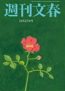 Shukam Bunshun 2016-10-27 (週刊文春 2016年10月27日号)