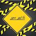 تدابير سير على طريق المطار بتاريخ 30 الجاري لمناسبة ذكرى تغييب الامام الصدر