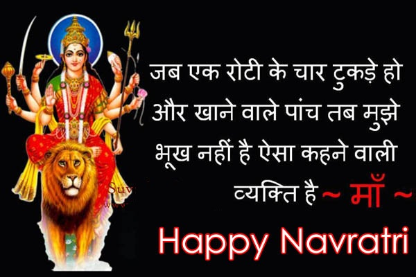 navratri sms hindi 140