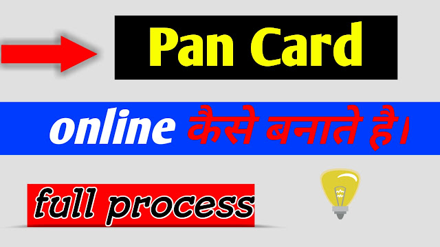 Pan Card in hindi | How to apply for pan card in hindi ? How to apply for pan card online in hindi ? how to make pan card online in hindi? how to make pan card? pan card online process in hindi