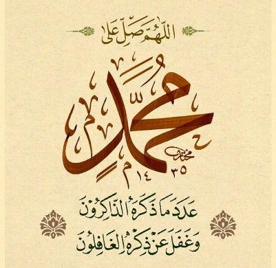 Koleksi Lengkap Kaligrafi Muhammad Seni Kaligrafi Islam
