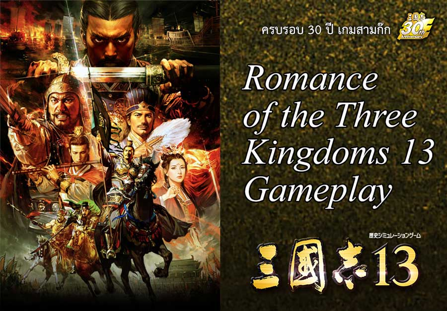 Romance of the Three Kingdoms 13 (Sangokushi13, ROTKXIII) Gameplay