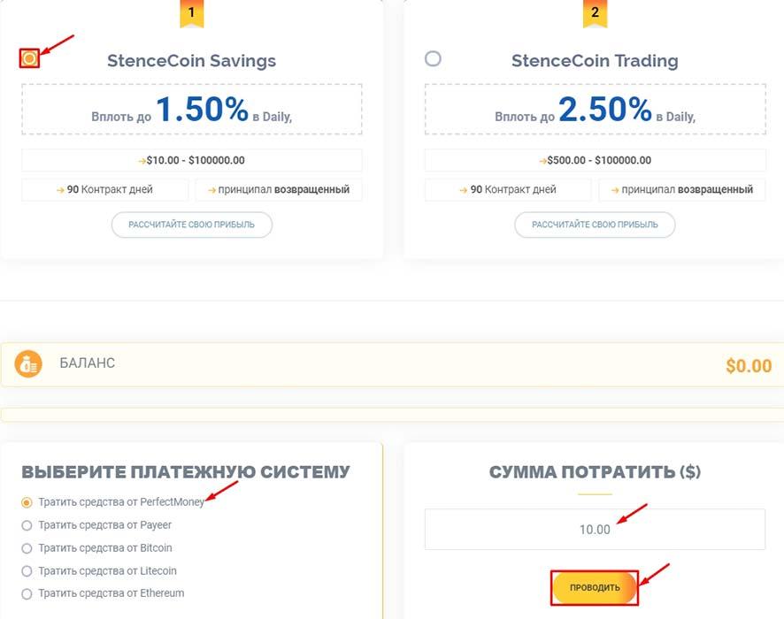Создание депозита в StenceCoin 2