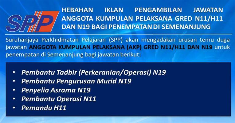 Jawatan Kosong di Suruhanjaya Perkhidmatan Pelajaran SPP - Pengambilan Jawatan Anggota Pelaksana