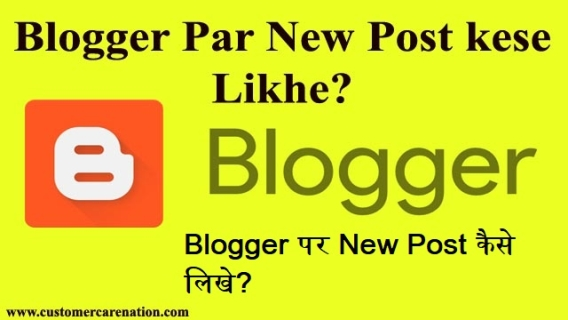 Blogger पर New Post कैसे लिखे?