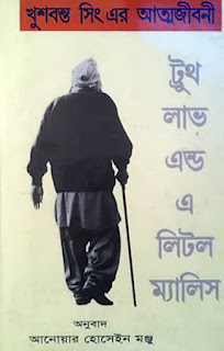 Khuswant Singh Autobiography in Bangla by Anwar Hossain