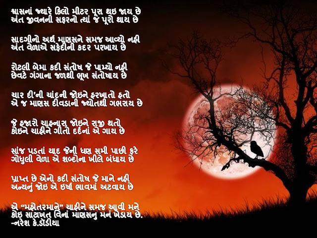 श्वासनां ज्यारे किलो मीटर पूरा थइ जाय छे Gujarati Gazal By Naresh K. Dodia