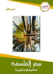 إدريس كثير في 'سفر الفلسفة' يتساءل عن الصلة بين العقـل والعالم : محمد الحمامصي