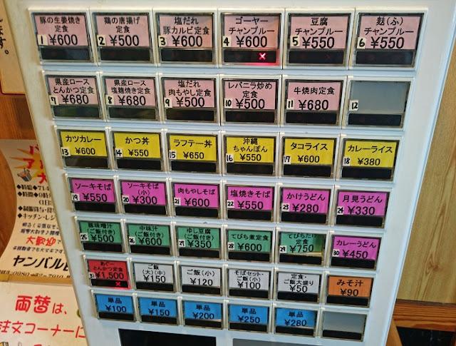 ヤンバル食堂の食券機の写真