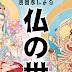 Buda será dibujado por más de 50 mangakas; Naoki Urasawa artista invitado