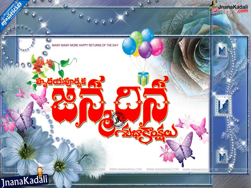 Birthday Quotes Lover In Telugu Happy Birthday Greetings Quotes Wishes In Telugu With Hd