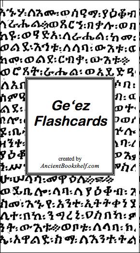 The Ancient Bookshelf: Ge'ez (Ethiopic) Flashcards