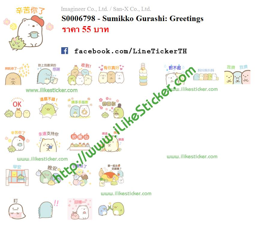 Sumikko Gurashi: Greetings