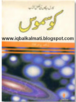 Cosmos by Carl Sagan In Urdu Book Free Download