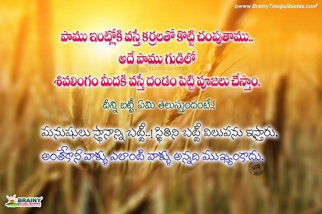 telugu messages, general awareness quotes in telugu, telugu messages on people thinking