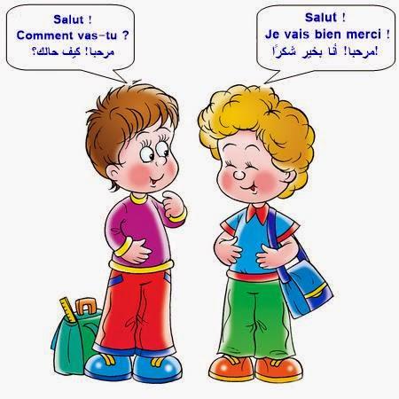 حوار بالفرنسية بين شخصين للتعارف