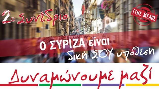 Οι αντιπρόσωποι της Θεσπρωτίας για το 2ο Συνέδριο του ΣΥΡΙΖΑ