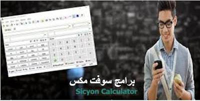 تحميل الالة الحاسبة العلمية كاملة للكمبيوتر برابط مباشر Download sicyon calculator