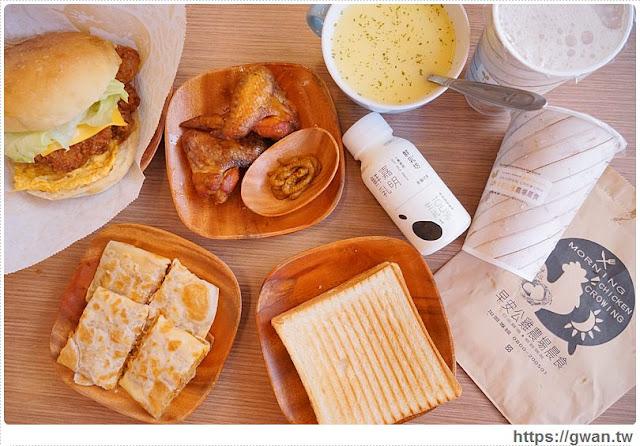 早安公雞農場晨食