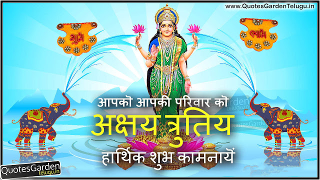 akshaya tritiya Greetings Quotes in hindi