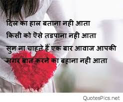 Love Shayri, Urdu Words, What Is Love, Loving U, First Love