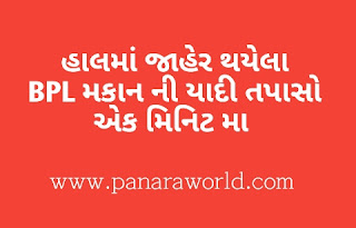 BPL Home List Gujarat 2019